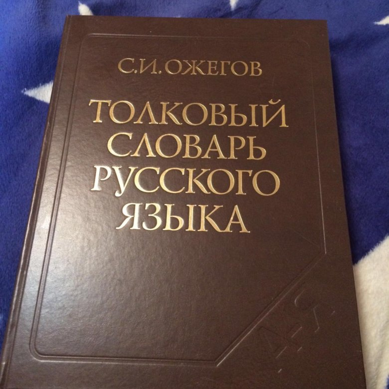 Гифка словаря русского