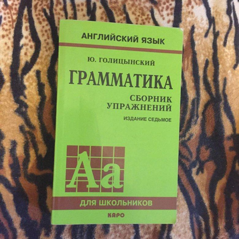 решебник для грамматики ю голицынский грамматика