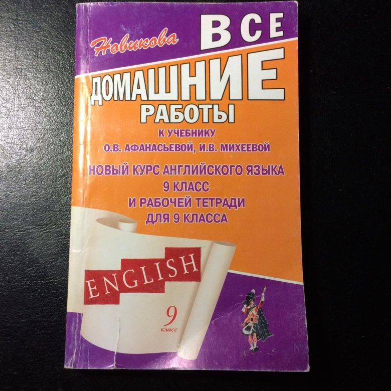 Решебник Книги Афанасьевой
