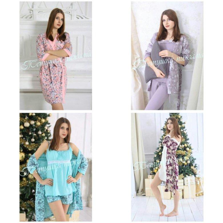 Женская домашняя одежда купить в москве