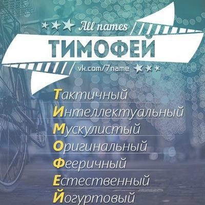 Имя тимофей картинка