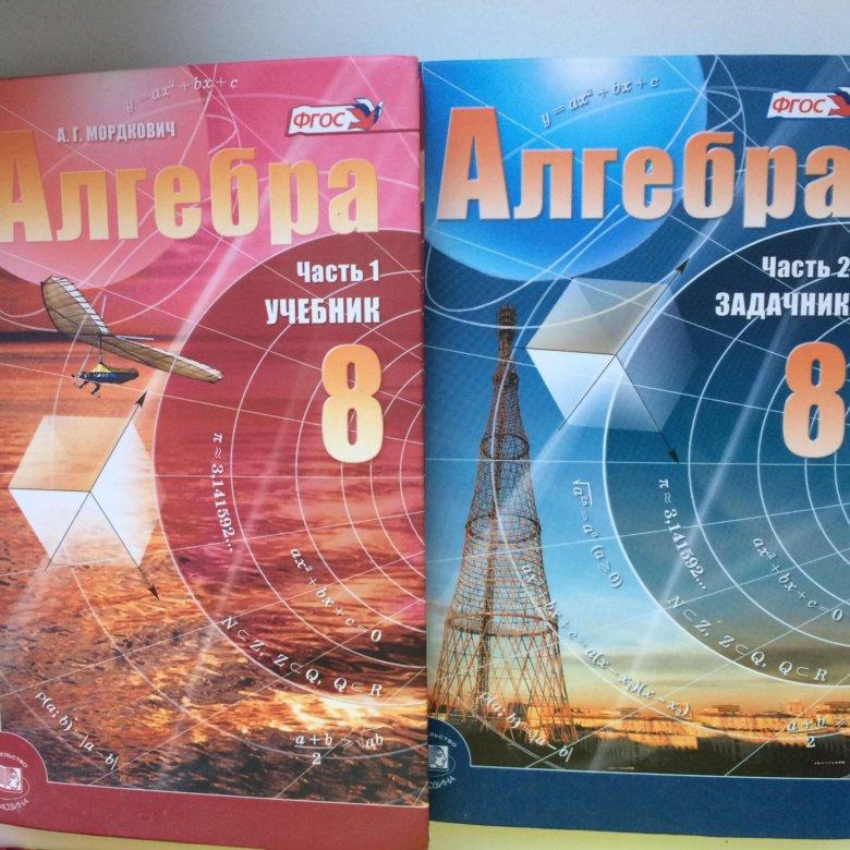Алгебра задачник гдз за 7 класс учебник мордкович
