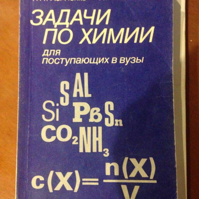 гдз по химии хомченко для вуз