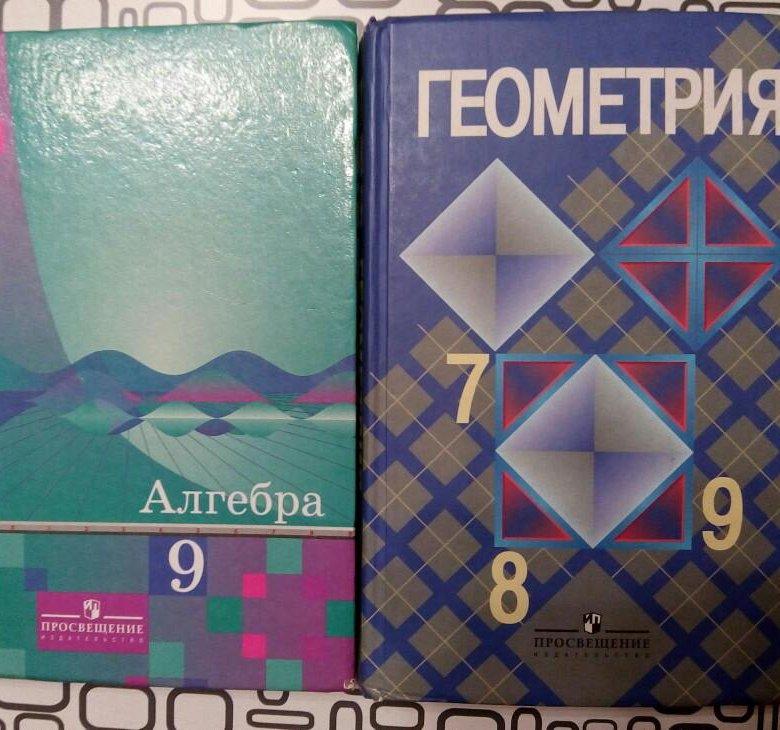 отвечает нормальное фото учебника алгебры тогда и сейчас музее имени