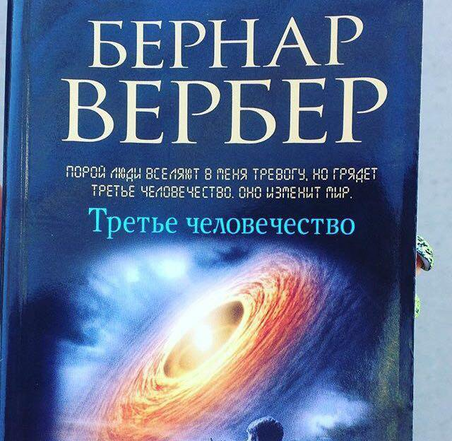 БЕРНАРД ВЕРБЕР ТРЕТЬЕ ЧЕЛОВЕЧЕСТВО СКАЧАТЬ БЕСПЛАТНО