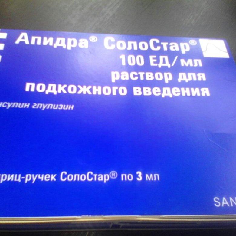 Заказ инсулин апидра солостар