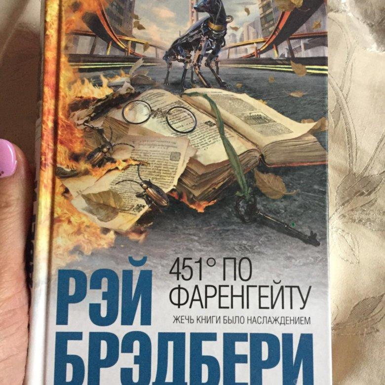 451 ГРАДУС ПО ФАРЕНГЕЙТУ PDF СКАЧАТЬ БЕСПЛАТНО