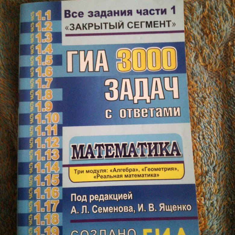 1 математике задачник курс по