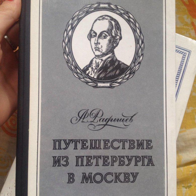 остаток радищев путешествие из петербурга в москву удиравшего вместе очаровательной