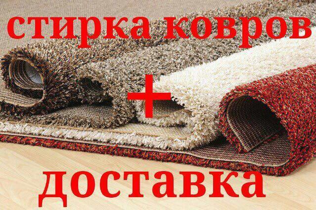 критерии картинка химчистка ковров объявление завтро покупать