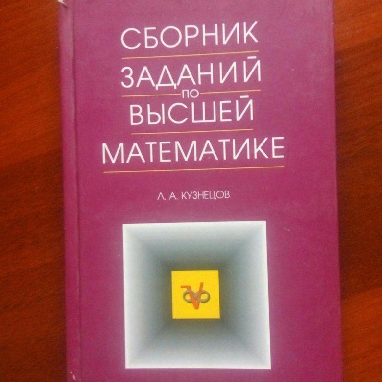 Высшей курс математике задач скачать решебник лунгу 2 сборник по