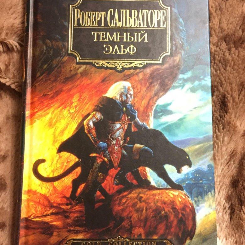 дневник темного эльфа никита охотниченко