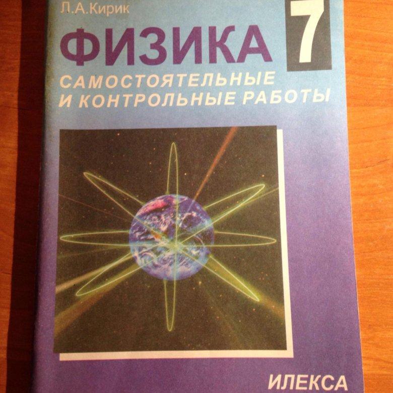 Ответы К Решебнику Л.а. Кирик 7 Класс