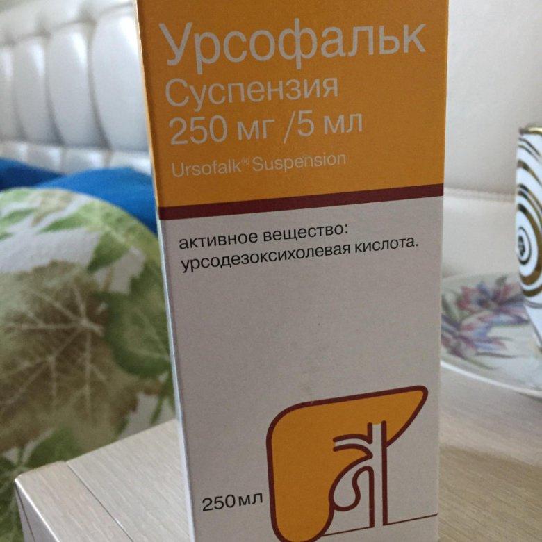 Урсофальк сперма
