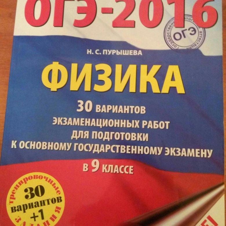 ПУРЫШЕВА ОГЭ 2016 СКАЧАТЬ БЕСПЛАТНО