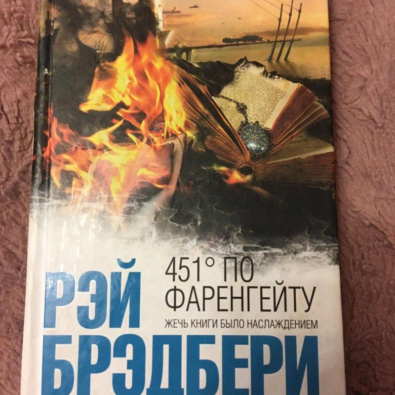 441 ГРАДКС ПО ФОРЕНГЕЙТУ КНИГА СКАЧАТЬ БЕСПЛАТНО