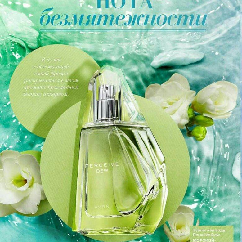 женщин эйвон картинки парфюм женский все