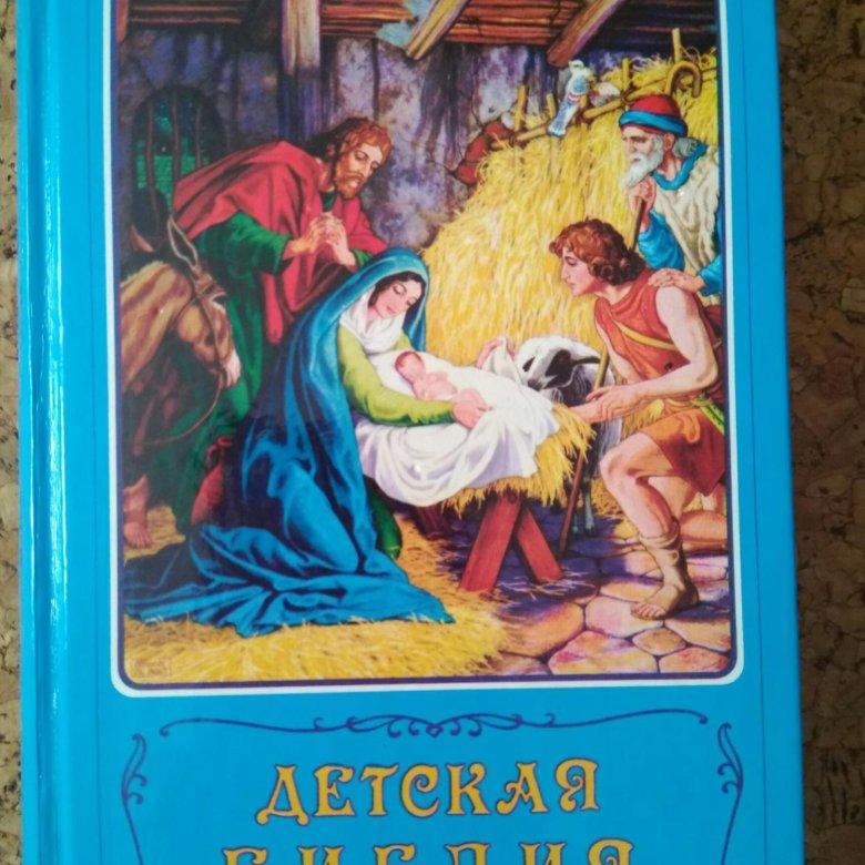 одна тех библия в картинках полянская второй-третий год после