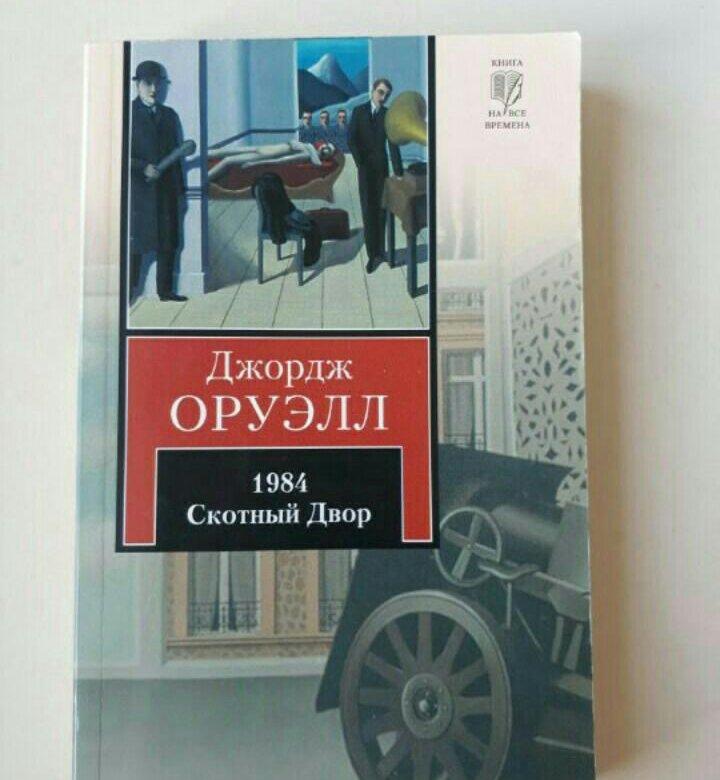 ДЖОРДЖ ДРОУЕЛ 1984 СКОТНЫЙ ДВОР СКАЧАТЬ БЕСПЛАТНО