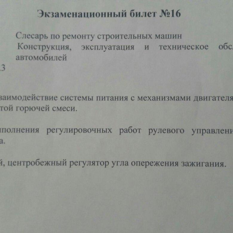 оператор газовой котельной билеты и ответы видео