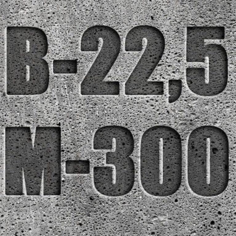 300 бетон