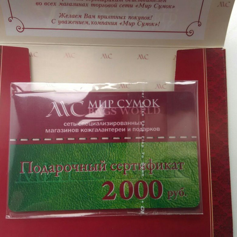 Подарочный сертификат на сумку фото
