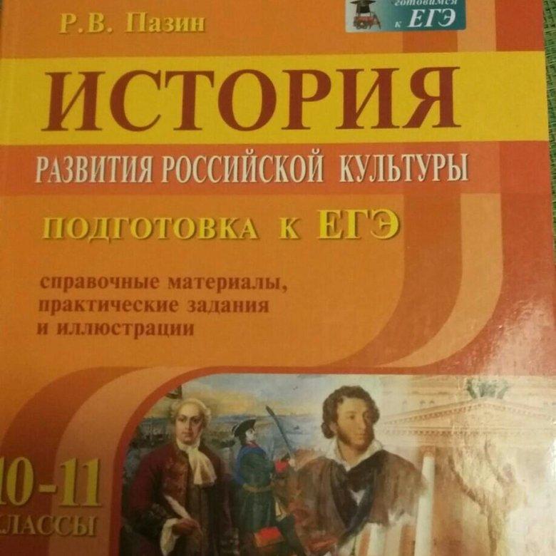 ПАЗИН ИСТОРИЯ РАЗВИТИЯ РОССИЙСКОЙ КУЛЬТУРЫ СКАЧАТЬ БЕСПЛАТНО