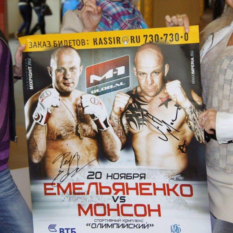 постер с емельяненко