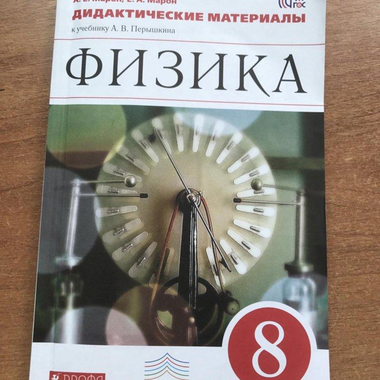 Гдз Дидактические Материалы 8 Класс По Физике 2018
