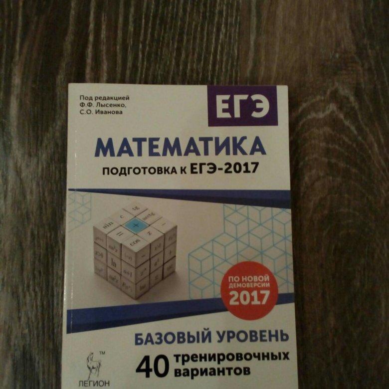 ЛЫСЕНКО МАТЕМАТИКА ЕГЭ 2017 40 ВАРИАНТОВ СКАЧАТЬ БЕСПЛАТНО