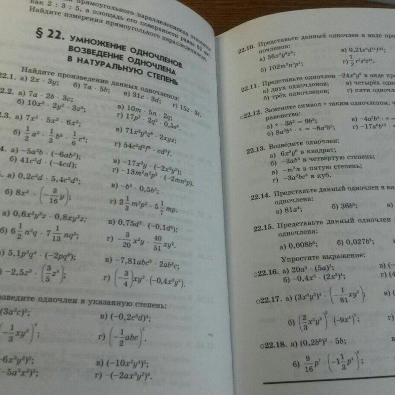 7 по синий класс алгебре задачник