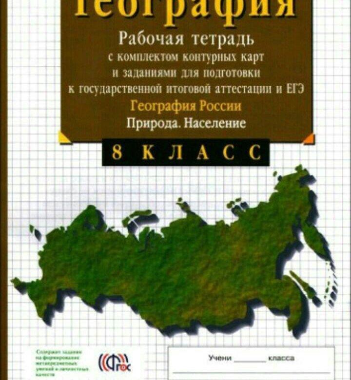 Тетрадь класс контурных гдз география 5 с карт комплектом рабочая