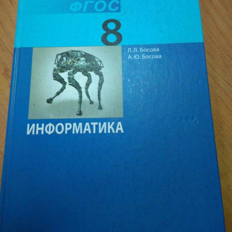 Босова гдз для учебник класса 8 по информатике