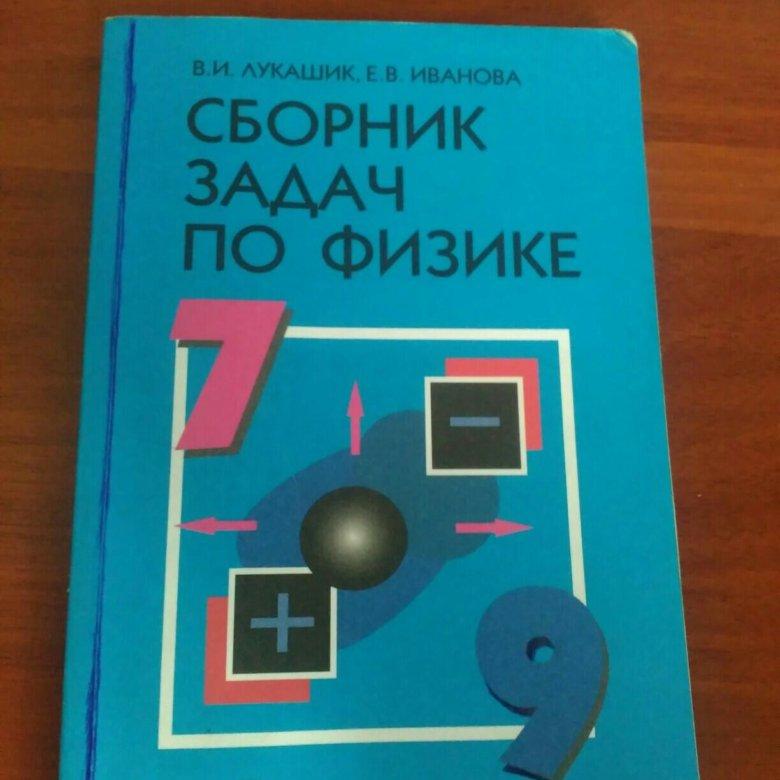 Гдз сборник физика 7