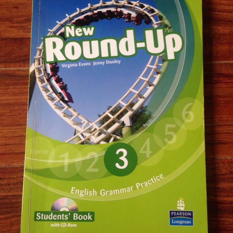 Round up 3 решебник скачать