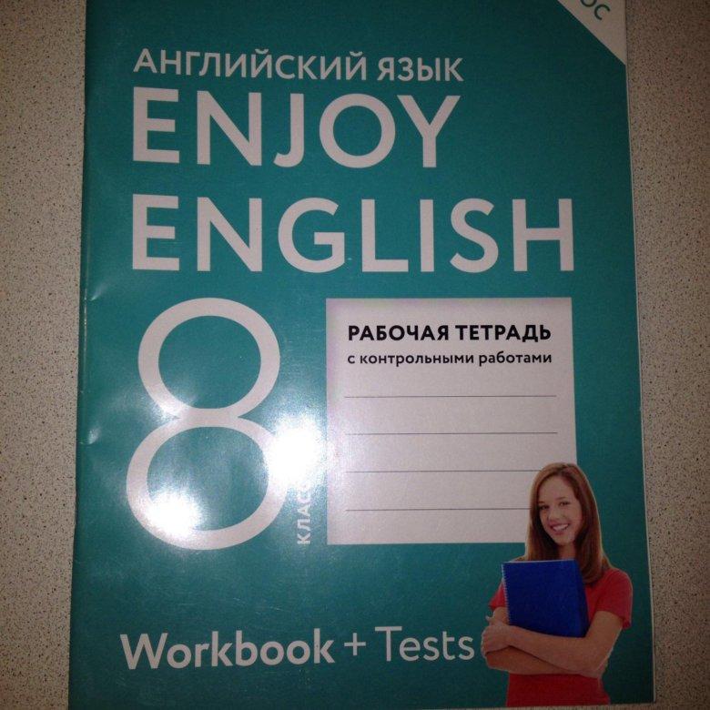 Гдз К Рабочей Тетради Enjoy English 8 Класс