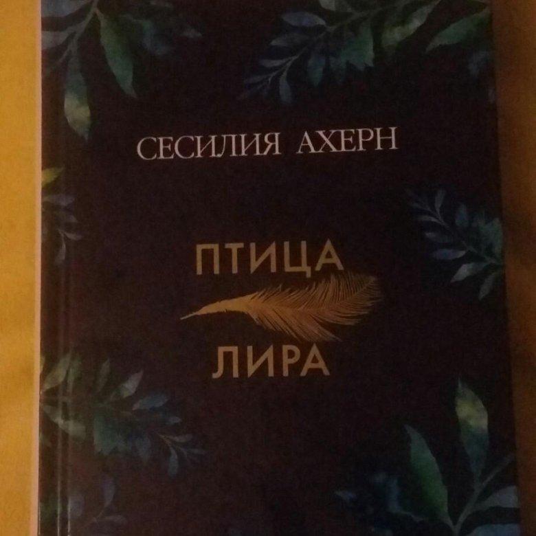 АХЕРН СЕСИЛИЯ ПТИЦА ЛИРА СКАЧАТЬ БЕСПЛАТНО