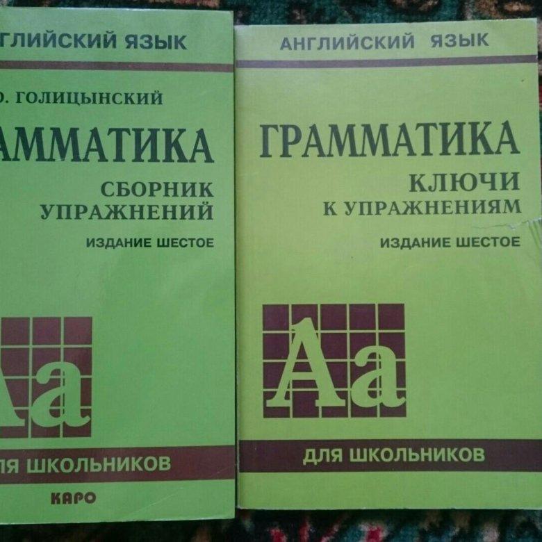 голицынский 3 издание решебник