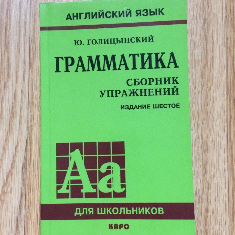 Гдз для сборника упражнений ю голицынский издание шестое