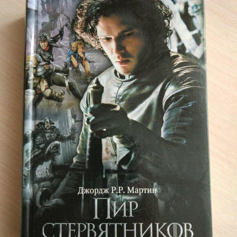 ДЖОРДЖ МАРТИН ПИР СТЕРВЯТНИКОВ СКАЧАТЬ БЕСПЛАТНО