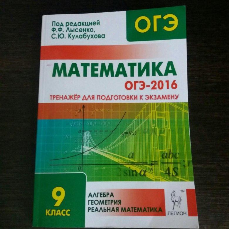 тренажер лысенко кулабина оге по математике
