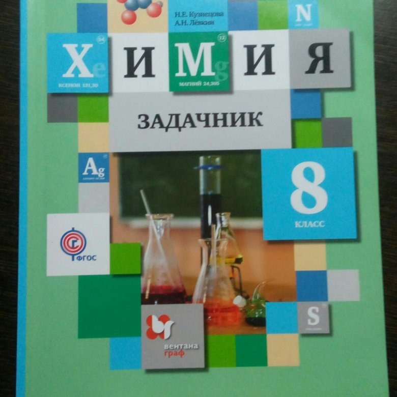 Гдз По Задачник Химии 8 Класс Кузнецова Лёвкин Задачник По Химии 8 Класс