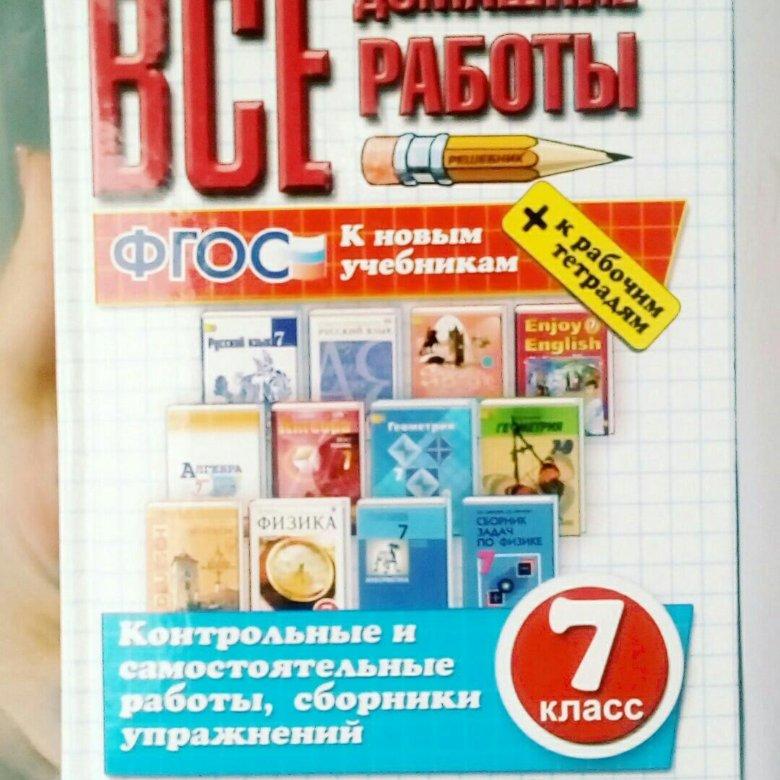 7 решебник rkfcc за