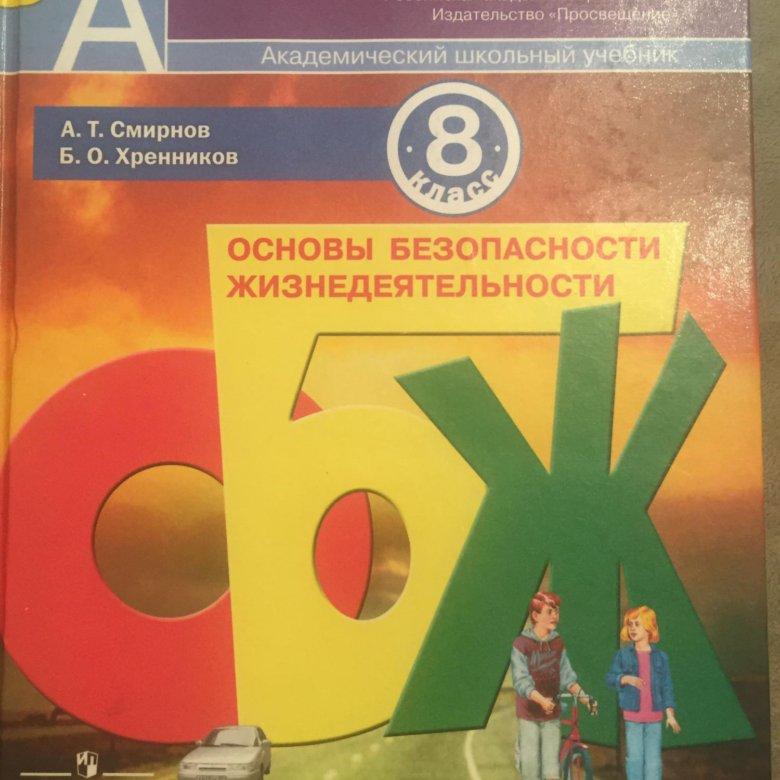учебник обж 8 класс смирнов хренников стр 96-100