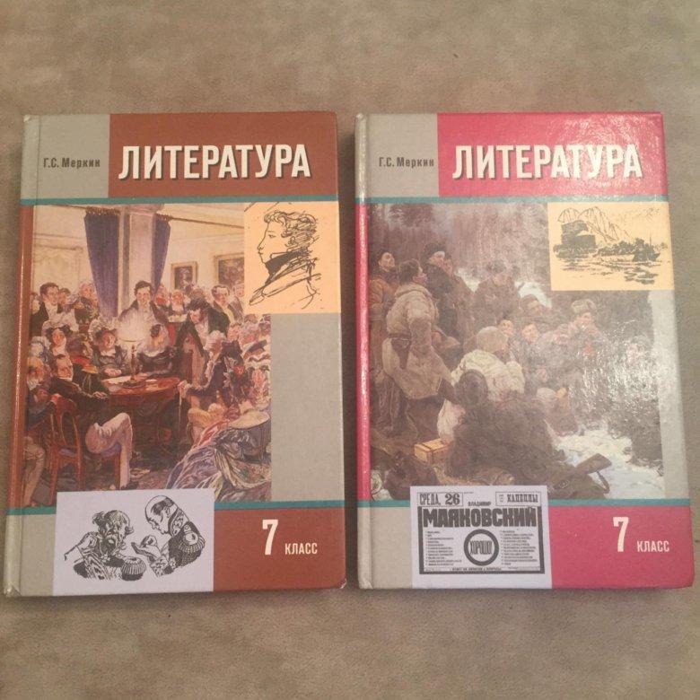 литературе часть русское меркин слово гдз 6 2 класс по