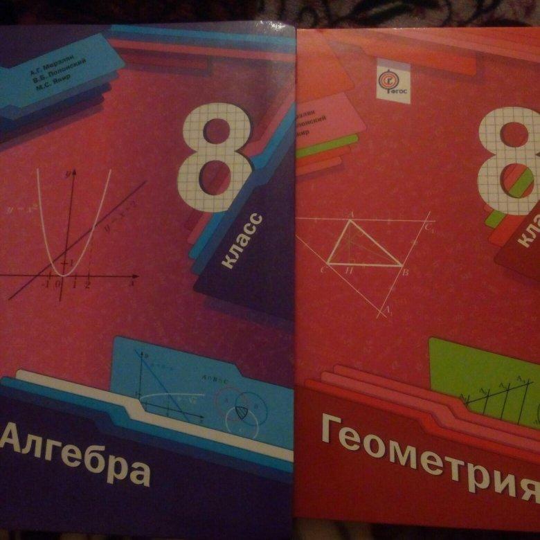 Учебник алгебры и геометрии картинка