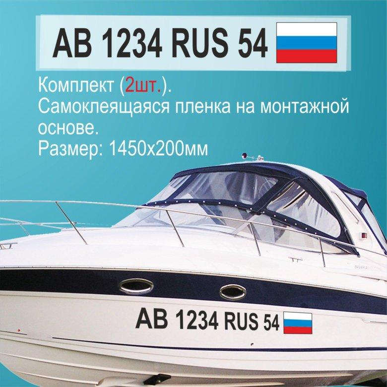 номер на лодку новосибирск