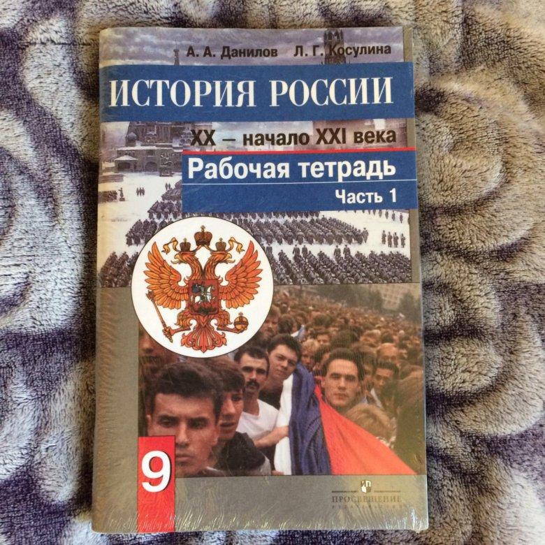 Гдз По Истории За 9 Класс История России 2 Часть