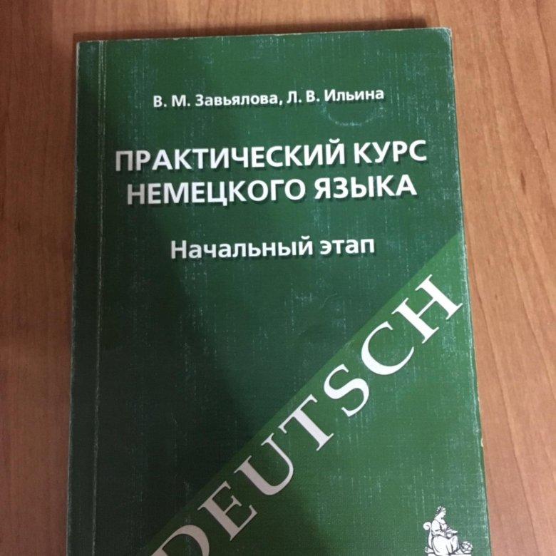 Решебник По Немецкому Языку Завьялова Ильина