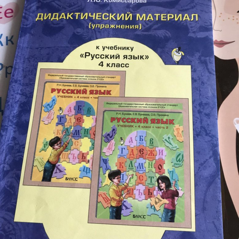 дидактическому год класс 3 к материалу 2018 решебник комиссарова